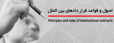 اطلاعات دوره اصول و فنون قراردادهای بین الملل