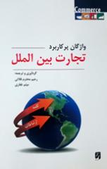 بسته کتاب های آموزشی تالیف دکتر رحیم محترم