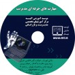 maharathaye herfey modiriyat cd