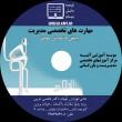 maharathaye takhasosi4 cd
